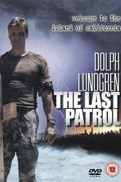 Последний рубеж / The Last Patrol