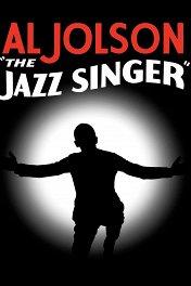 Певец джаза / The Jazz Singer