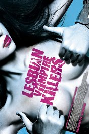 Убийцы вампирш-лесбиянок / Lesbian Vampire Killers