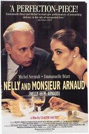 Нелли и месье Арно / Nelly & Monsieur Arnaud