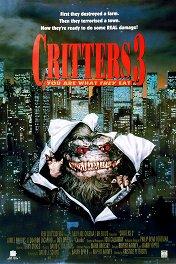 Зубастики-3: Леонардо спасает мир / Critters 3: You Are What They Eat