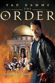 Тайна «Ордена» / The Order