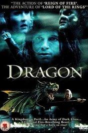 Легенда о Драконе / Dragon