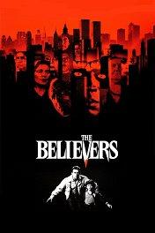 Верующие / The Believers