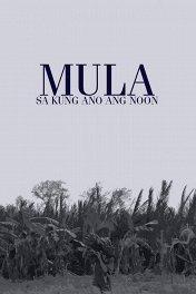 От предшествующего / Mula sa kung ano ang noon