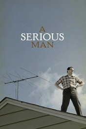 Серьезный человек / A Serious Man
