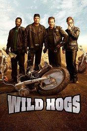 Реальные кабаны / Wild Hogs