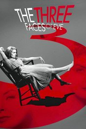 Три лица Евы / The Three Faces of Eve