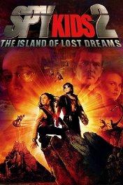 Дети шпионов-2: Остров несбывшихся надежд / Spy Kids 2: Island of Lost Dreams