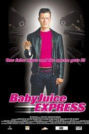 Непристойное ограбление / The Baby Juice Express