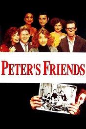 Друзья Питера / Peter's Friends