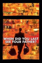 Когда ты последний раз видел своего отца? / And When Did You Last See Your Father?
