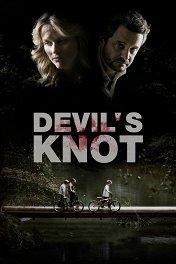 Узел дьявола / Devil's Knot