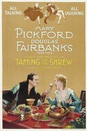 Укрощение строптивой / The Taming of the Shrew