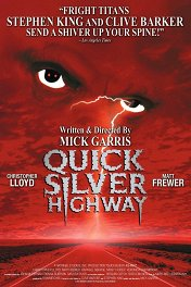 Автострада / Quicksilver Highway