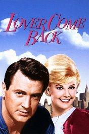 Вернись, моя любовь / Lover Come Back