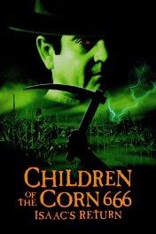 Дети кукурузы-666 / Children of the Corn 666: Isaac's Return