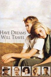 Мечтай и ты будешь путешествовать / Have Dreams, Will Travel