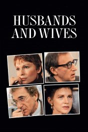 Мужья и жены / Husbands and Wives