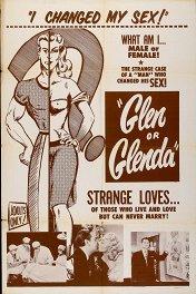 Глен или Гленда? / Glen or Glenda?