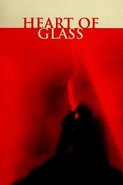 Стеклянное сердце / Herz aus Glas