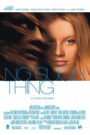 Монстр / No Such Thing