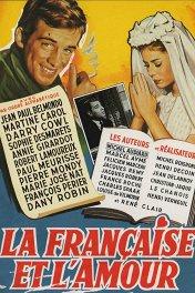 Француженка и любовь / La française et l'amour