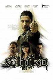 Чико / Chiko