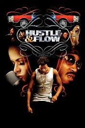 Суета и спокойствие / Hustle & Flow