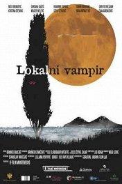 Местный вампир / Lokalni vampir