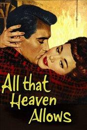 Все, что дозволено небесами / All that Heaven Allows