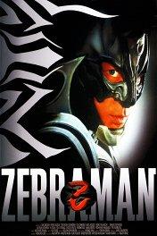Человек-зебра / Zebraman