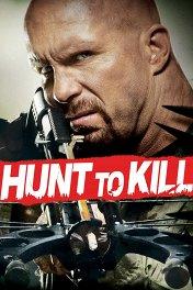 Поймать, чтобы убить / Hunt to Kill