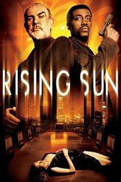Восходящее солнце / Rising Sun