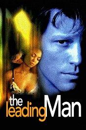 Главная роль / The Leading Man