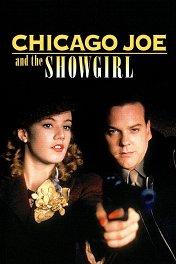 Чикаго Джек и стриптизерша / Chicago Joe and the Showgirl