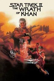 Звездный путь: Гнев хана / Star Trek: The Wrath of Khan