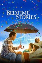 Сказки на ночь / Bedtime Stories