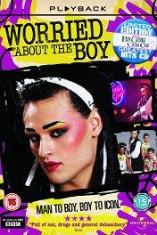 Переживая за мальчика / Worried About the Boy