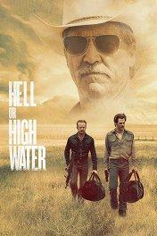 Любой ценой / Hell or High Water