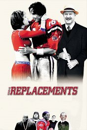 Дублеры / The Replacements