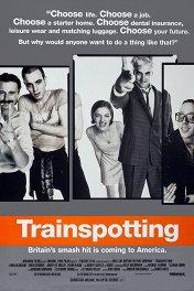 На игле / Trainspotting