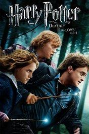 Гарри Поттер и Дары смерти: Часть I / Harry Potter and the Deathly Hallows: Part I