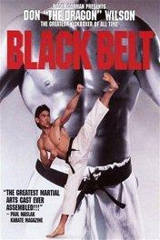 Черный пояс / Blackbelt