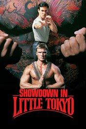 Разборка в Маленьком Токио / Showdown in Little Tokyo