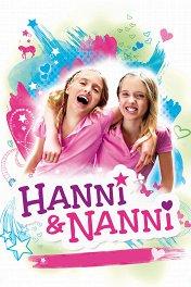 Ханни и Нанни / Hanni & Nanni