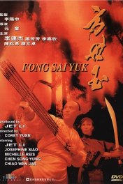 Легенда / Fong Sai-Yuk