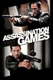 Игры киллеров / Assassination Games