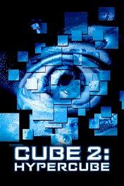 Куб-2: Гиперкуб / Cube 2: Hypercube