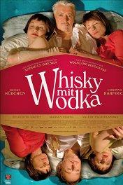 Виски с водкой / Whisky mit Wodka